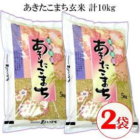 【ふるさと納税】 あきたこまち 玄米 10kg (5kg×2袋) 秋田県 能代産