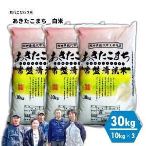 【ふるさと納税】 常盤清流米 あきたこまち 30kg 精米