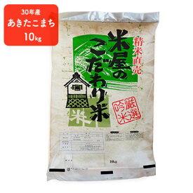 【ふるさと納税】【秋田県男鹿市】 30年産『米屋のこだわり米』あきたこまち 白米 10kg 【精米・お米・あきたこまち】