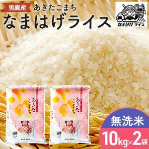【ふるさと納税】【あきたこまち】なまはげライス無洗米10kg×2袋/計20kg 【精米・お米・あきたこまち】