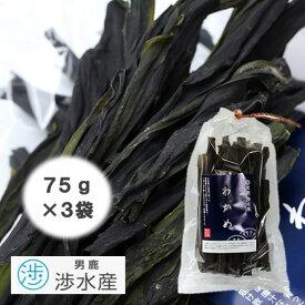 【ふるさと納税】【男鹿名産】渉水産の乾燥わかめ75g×3袋 【ワカメ・海草】