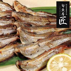【ふるさと納税】【旬魚房 匠】 骨抜きハタハタ炙り焼き 12尾入×4個 【加工食品・炙り・干物】
