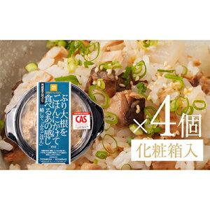 【ふるさと納税】男鹿産天然ブリを使った「ぶりごはん」4個セット 化粧箱入り 【お米・魚貝類・加工食品・惣菜・冷凍】