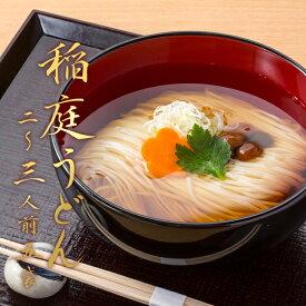 【ふるさと納税】稲庭手延うどん 300g×5袋 A0901