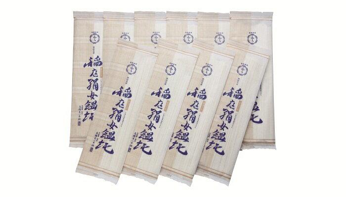 【ふるさと納税】B0201 稲庭うどん2人前×10袋