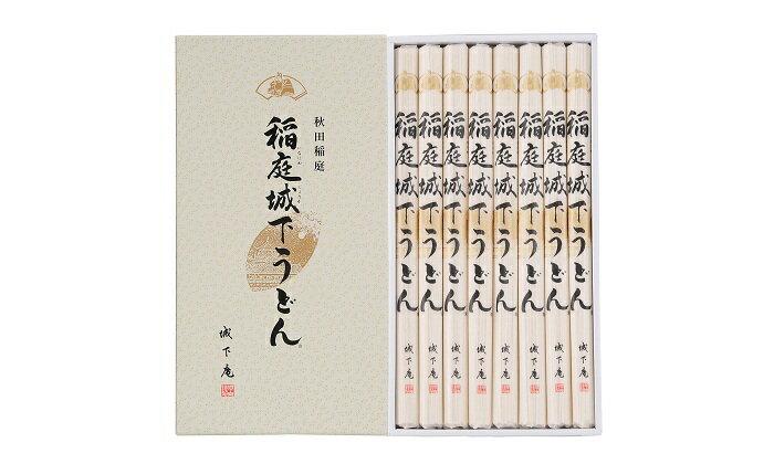 【ふるさと納税】B0801 稲庭城下うどん 8袋