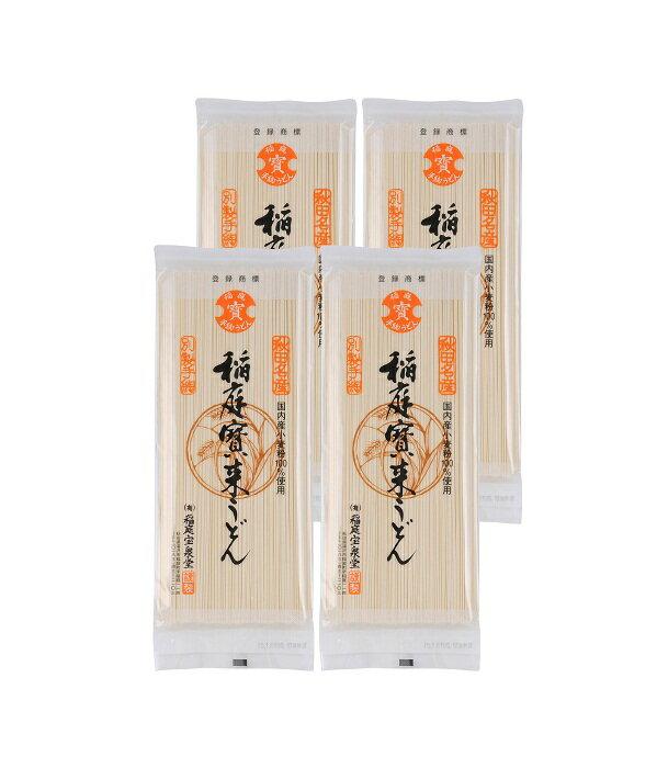 【ふるさと納税】B1101 北海道産小麦の稲庭うどん 乾麺3人前4袋つゆ付