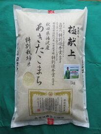 【ふるさと納税】B2101 特別栽培米あきたこまち 精米5kg