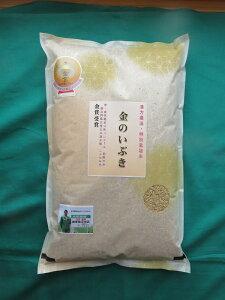 【ふるさと納税】令和元年産米 B2103 特別栽培米 金のいぶき5kg