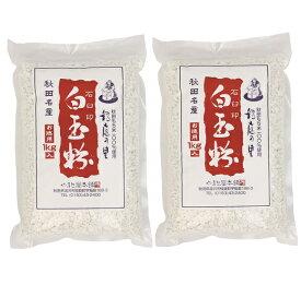 【ふるさと納税】B3801 石臼引き秋田産モチ米100%の白玉粉 1kg×2袋