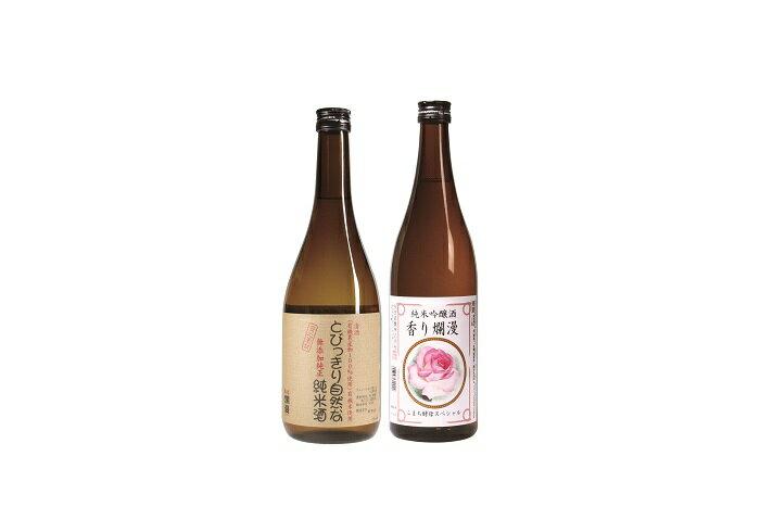 【ふるさと納税】B5102 美酒爛漫 湯沢の純米酒セット