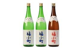 【ふるさと納税】C4901 創業400年福小町純米吟醸・純米 1.8L入り 3本セット