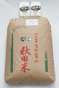 【ふるさと納税】令和元年産米 D2203 小野小町の郷特撰米あきたこまち1等玄米30kg+精米450g×2袋
