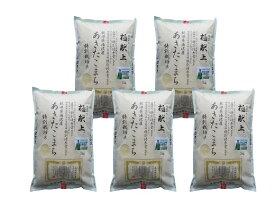 【ふるさと納税】令和元年産米 D2101 特別栽培米あきたこまち 精米5kg×5袋