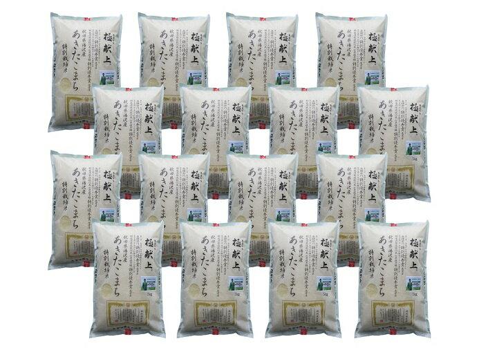 【ふるさと納税】F2101 特別栽培米あきたこまち 精米10kg(5kg×2)定期便8ヶ月