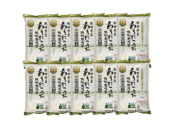 【ふるさと納税】E2101 特別栽培米あきたこまち 精米5kg定期便
