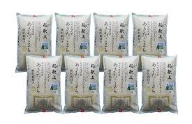 【ふるさと納税】E2101 特別栽培米あきたこまち 精米5kg定期便(8ヶ月)