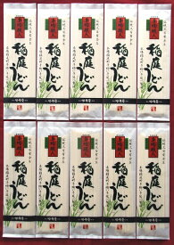 【ふるさと納税】A0303 稲庭うどん本格手造り10食セット