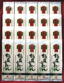 【ふるさと納税】B0302 稲庭うどん本格手造り20食セット
