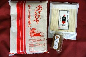 【ふるさと納税】A9501 湯沢ふるさと特産品セット(無洗米あきたこまち・稲庭うどん・いぶりがっこ)