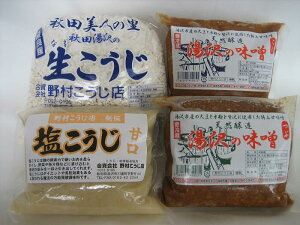 【ふるさと納税】B10201 湯沢の麹、味噌詰め合わせ