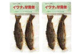 【ふるさと納税】A3901 イワナ甘露煮セット