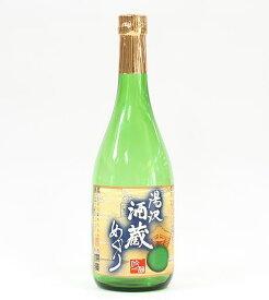 【ふるさと納税】A5201 限定酒 爛漫吟醸湯沢酒蔵めぐり