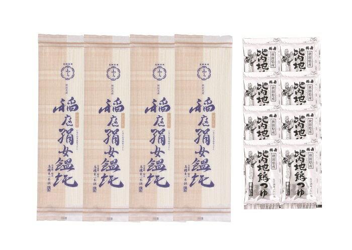 【ふるさと納税】A0202 稲庭うどん2人前×4袋 比内地鶏つゆ付セット
