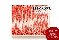 【ふるさと納税】牛肉かづの牛肩ロース焼肉用850g【秋田県畜産農業協同組合】