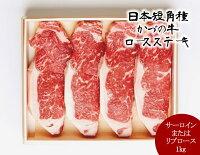 【ふるさと納税】牛肉かづの牛ロースステーキ1000g【秋田県畜産農業協同組合】