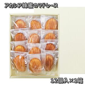 【ふるさと納税】アカシア蜂蜜のマドレーヌ 12個入