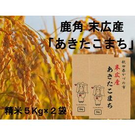 【ふるさと納税】 先行予約 令和3年産 お米 鹿角 末広産 あきたこまち 10kg(5kg×2)10月下旬発送予定