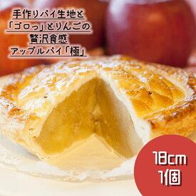 【ふるさと納税】アップルパイ 『極』18cmホール:1個 鹿角りんご使用