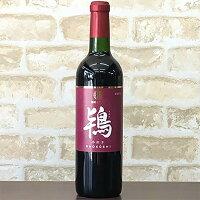 【ふるさと納税】鴇小公子辛口赤ワイン(濾過タイプ)