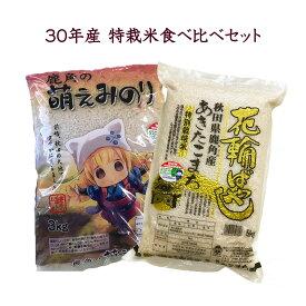 【ふるさと納税】令和元年産 特栽米食べ比べセット【安保金太郎商店】