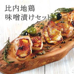 【ふるさと納税】比内地鶏味噌漬けセット(6袋セット)F