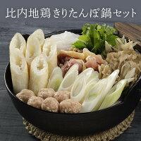【ふるさと納税】比内地鶏きりたんぽ鍋セット冷凍3人前F