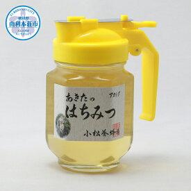 【ふるさと納税】A17081秋田のアカシア蜂蜜(はちみつ)250gピッチャー入