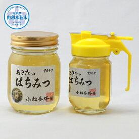 【ふるさと納税】B82007秋田のアカシア蜂蜜 2本セット(瓶入り420g、ピッチャー入り250g)国産 はちみつ
