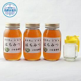 【ふるさと納税】D32210秋田の玄圃梨蜂蜜1kg×3本+ピッチャー付
