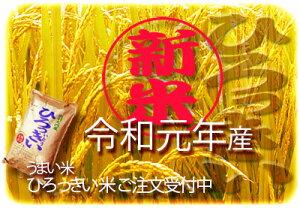 【ふるさと納税】D37371 ひろっきい米【無農薬ミルキークイーン10kg】(玄米)