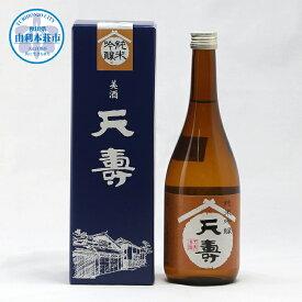 【ふるさと納税】A40182純米吟醸「天寿」