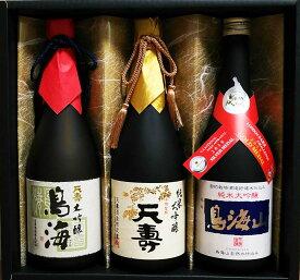 【ふるさと納税】I21258「鳥海」「天寿」「鳥海山」セット(大吟醸「鳥海」720ml×1本、純米大吟醸「天寿」720ml×1本、純米大吟醸「鳥海」720ml×1本) 日本酒