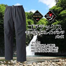 【ふるさと納税】<メンズ>プロモンテ ゴアテックスキングサイズレインパンツ アウトドア GORE-TEX レインパンツ パンツのみ PUROMONTE 国産 日本製 SB013M