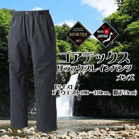 【ふるさと納税】<メンズ>プロモンテ ゴアテックスリラックスレインパンツ アウトドア GORE-TEX レインパンツ パンツのみ PUROMONTE 国産 日本製 SB015M