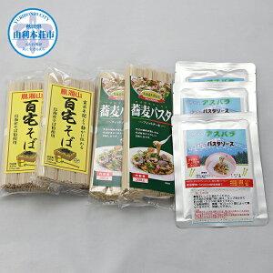 【ふるさと納税】B10020鳥海そばギフトセット(百宅そば、蕎麦パスタ、パスタソース)