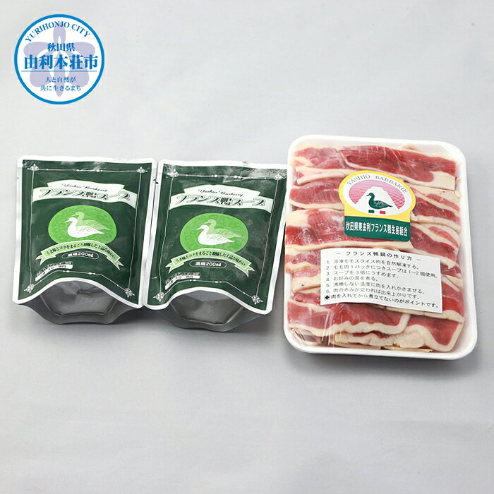 【ふるさと納税】A41191フランス鴨鍋セット(フランス鴨モモ肉スライス270g、スープ200ml×2個)