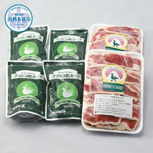 【ふるさと納税】鴨肉 国産 フランス鴨鍋セットA(モモ肉スライス270g×2、カモスープ200ml×4)予約受付中!(発送は令和3年10月頃から)