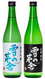 【ふるさと納税】H17381雪の茅舎 純米酒セット 720ml 齋彌酒造店 純米吟醸