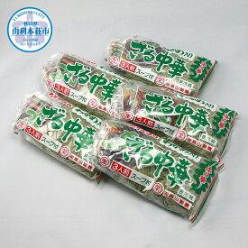 【ふるさと納税】A01091 たかやまのザル中華 3食5袋セット